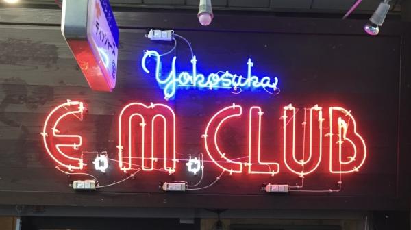 横須賀 E.M.CLUB ネオンサイン 職人