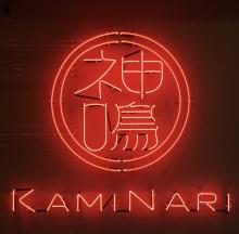 神鳴 KAMINARI オリジナルネオンサイン