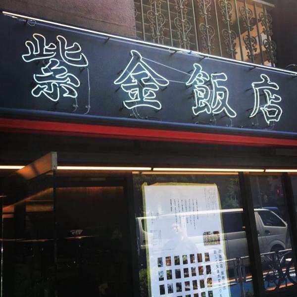 飲食店オリジナルネオンサイン