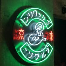 オリジナルネオンサイン 職人 ビール 日本橋 インスタ映え B