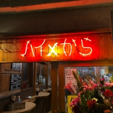 横浜 野毛 居酒屋 からあげ