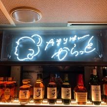 渋谷 BAR オリジナルネオンサイン